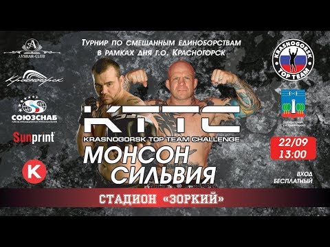Прямая трансляция турнира по смешанным единоборствам Krasnogorsk Top Team Challenge Monson VS Silvia