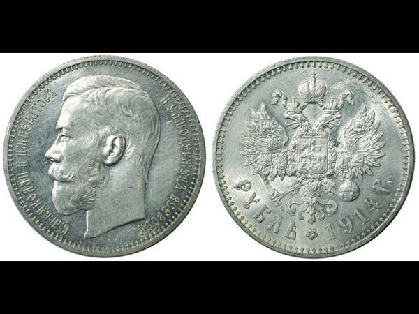 Сколько стоят старые монеты