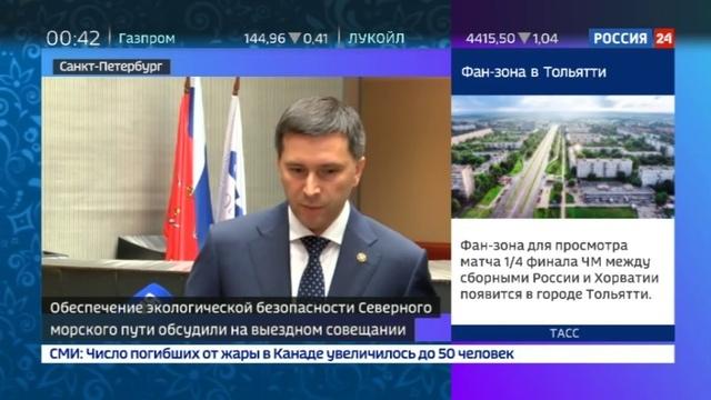 Новости на Россия 24 • В Санкт-Петербурге обсудили экологическую безопасность Севморпути