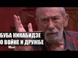 Вахтанг Кикабидзе о войне с Россией