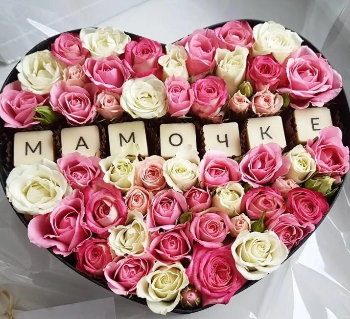 букеты с надписью с днем рождения мама