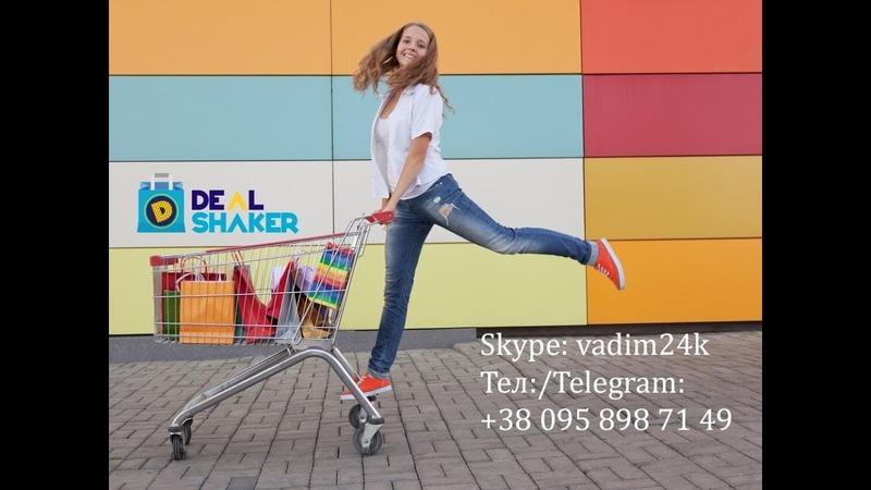 ✅Как создать сделку на новом DealShaker с фото и видео