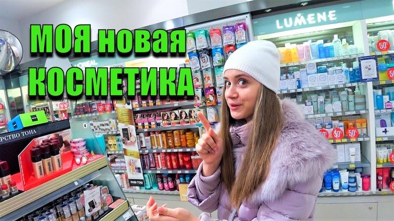 ВЛОГ: ВЫБИРАЮ НОВУЮ КОСМЕТИКУ/ Испортила Пальто - РУКОЖОП!