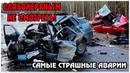 САМЫЕ СТРАШНЫЕ АВАРИИ! СЛАБОНЕРВНЫМ НЕ СМОТРЕТЬ! 18 Terrible road accidents