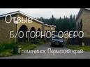 Отзыв о базе отдыха Горное озеро г Гремячинск