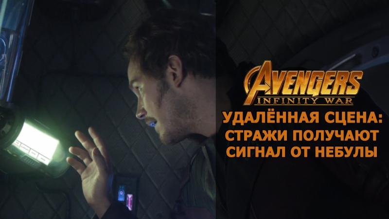 Мстители Война Бесконечности Удалённая Сцена Стражи Получают Сигнал от Небулы Русские Субтитры