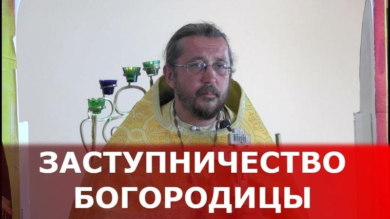Заступничество Богородицы. Священник Игорь Сильченков
