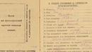 Вести Минобороны рассекретило финансовые документы Великой Отечественной войны