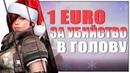 🎮BLACK SQUAD / БЛЕК СКВАД - ВЫПОЛНЯЮ ЧЕЛЛЕНДЖ, 1 EURO ЗА ГОЛОВУ, ДОНАТ ЗА СКИЛЛ!