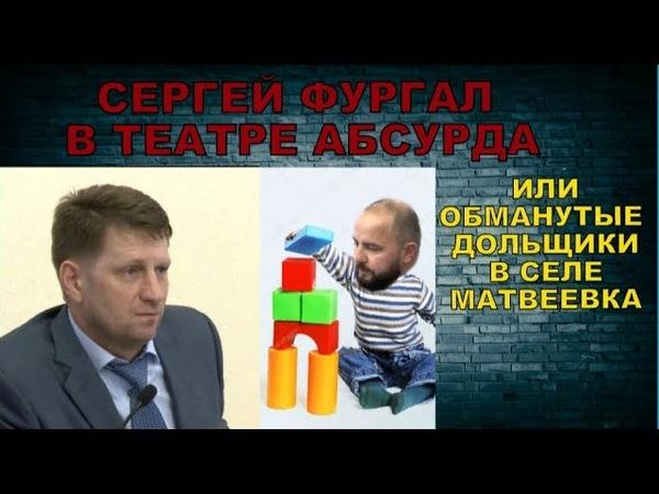 ФУРГАЛ В ТЕАТРЕ АБСУРДА или почему застройщик не может сдать дом в с. Матвеевка