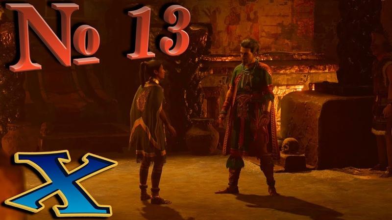 Shadow of the Tomb Raider (прохождение) №13: Восстание продолжается/Спасите Хакана