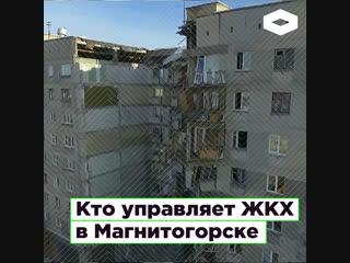 Кто стоит за жилищно-коммунальным хозяйством Магнитогорска | ROMB