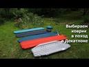 Выбираем надувной матрас самонадувающийся коврик для похода в Декатлоне Forclaz Quechua