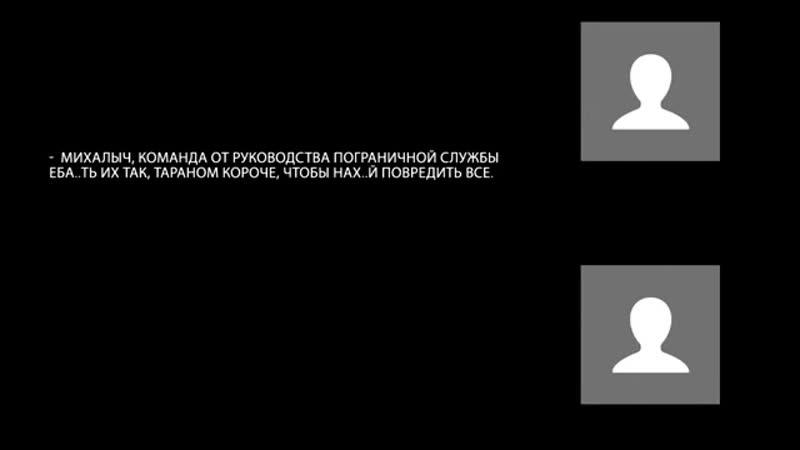 Радиоперехват 25.11.18 Дон - Переговоры российского командования с экипажами пограничных кораблей РФ