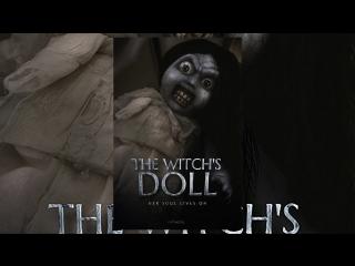 Проклятие Кукла ведьмы (2018)