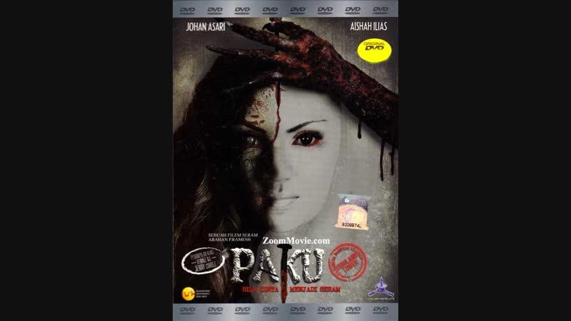 Paku Bila Cinta Menjadi Seram (2013)
