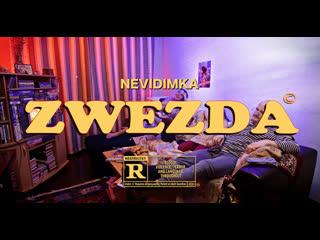 Невиди́мка — звезда / nevidimka — zwezda (official clip)