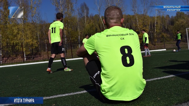 Итоги турнира, посвящённого 10-летию футбольной федерации Междуреченска