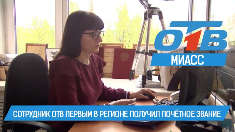 Сотрудник ОТВ первым в регионе получил почётное звание
