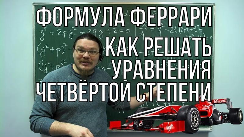 Как решать уравнения четвёртой степени Формула Феррари БотайСоМной 026 Борис Трушин