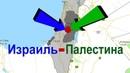 Арабы Евреи Чья Земля