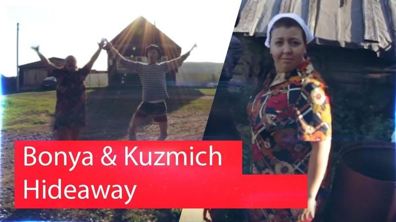 Реакция на Kiesza - Hideaway (Bonya Kuzmich)