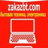 ЗАКАЗБТ - интернет-магазин Кумертау.