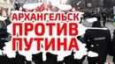 Архангельск не боится идти против Путина а ты все еще на диване
