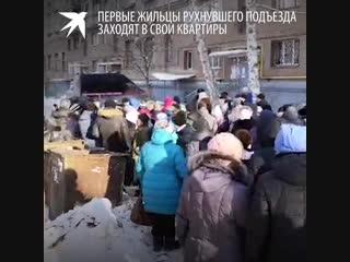 Первые жильцы рухнувшего подъезда заходят в свои квартиры