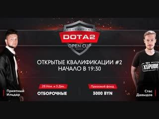 2 этап отборочных Red Square & 5 элемент Dota 2 Open Cup
