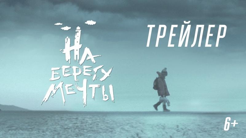 На Берегу Мечты (2018) ТРЕЙЛЕР