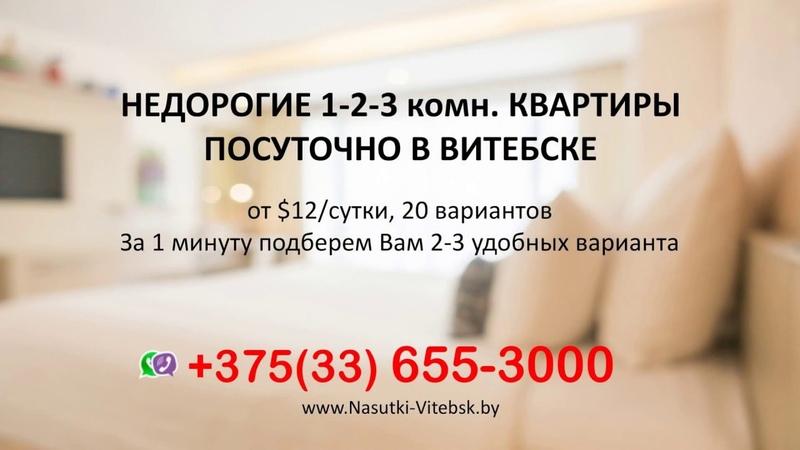 Аренда квартир в Витебске посуточно - 2к по ул.Смоленская, 5   www.NaSutki-Vitebsk.by