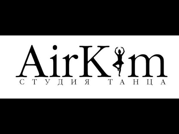 Студия Танца AirKim г.Стерлитамак