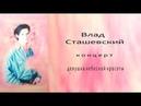 Влад Сташевский Концерт Девушка небесной красоты