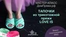 Тапочки из трикотажной пряжи LOVE IS ОТ ДОМПРЯЖИ РФ Как вязать открытые тапки Мастер класс