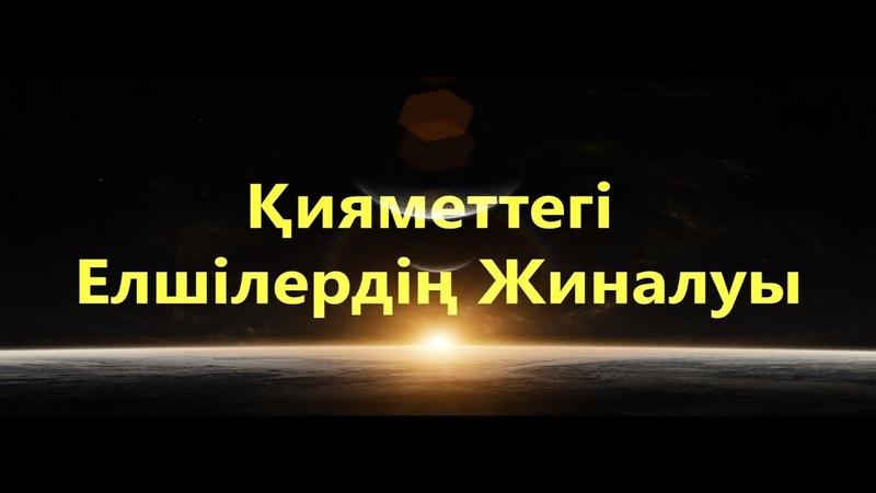 Қияметтегі Елшілердің Жиналуы Ерлан Ақатаев ᴴᴰ