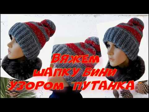 Вяжем красивую шапку бини узором путанка Вязание макушки на узоре путанка