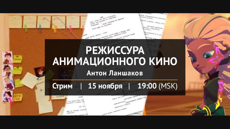Режиссура анимационного кино. Антон Ланшаков.
