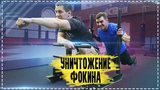 УНИЧТОЖЕНИЕ ВАЛЕНТИНА ФОКИНА / ТРЕНИРОВКА / ACB / SOLODAY