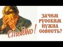 Зачем русским нужна совесть?