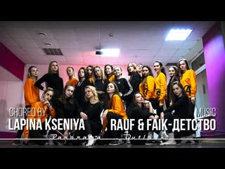 Rauf & faik - детство choreo by kseniya lapina