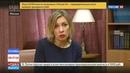 Новости на Россия 24 • Мария Захарова разговор США с Россией в такой тональности деструктивен