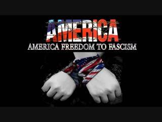 №3 НОВЫЙ МИРОВОЙ ПОРЯДОК: Америка От Свободы к фашизму (Аарон Руссо)