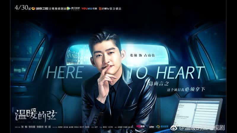 Отсюда к сердцу Here to Heart Чжан Хань Zhang Han