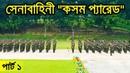 Part I: সেনাবাহিনী সৈনিকদের কসম প্যারেড | BD Army Soldiers Passing Out Parade