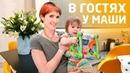 Vlog в гостях у Маши и Бьянки. Рум тур по квартире в Москве.