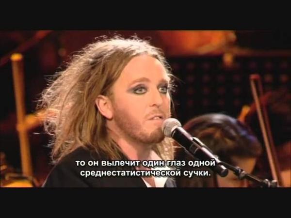 Tim Minchin Thank you God russian subtitles