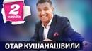 Кушанашвили 2 про Дудя Бузову и Соловьева