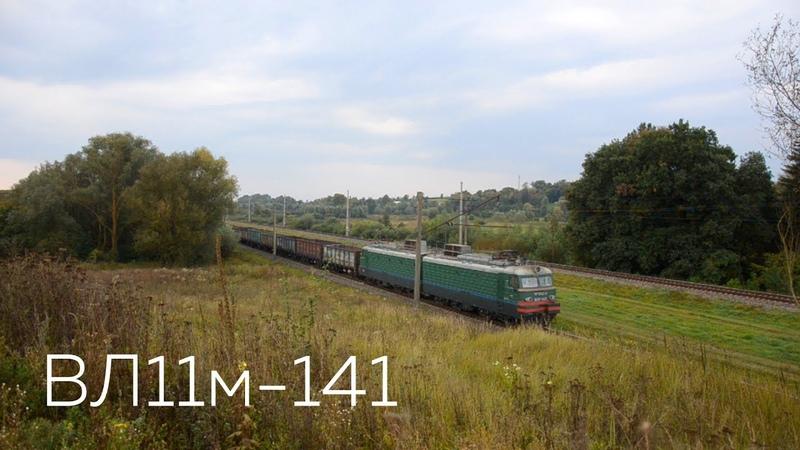 ВЛ11м-141 с чётным грузовым поездом
