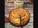 Яблочный пирог по этому рецепту получился ароматным и нежным Больше рецептов в группе Вкусные Советы
